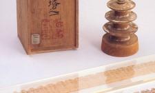 [ #ExAlphabet ] H  Hyakumantō Darani signifie en japonais « Un million de pagodes et prières dhāranī ».   En 764, l'impératrice Shōtoku commande un million de petites pagodes en bois, contenant chacune un petit parchemin imprimé avec un texte bouddhique. Cettes phrases sont considérées comme le tout premier texte imprimé par des moyens mécaniques.