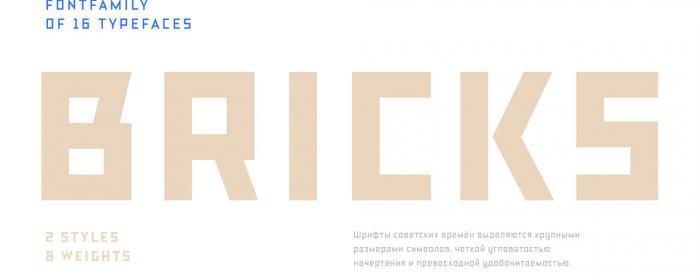 Typographie constructiviste Bricks