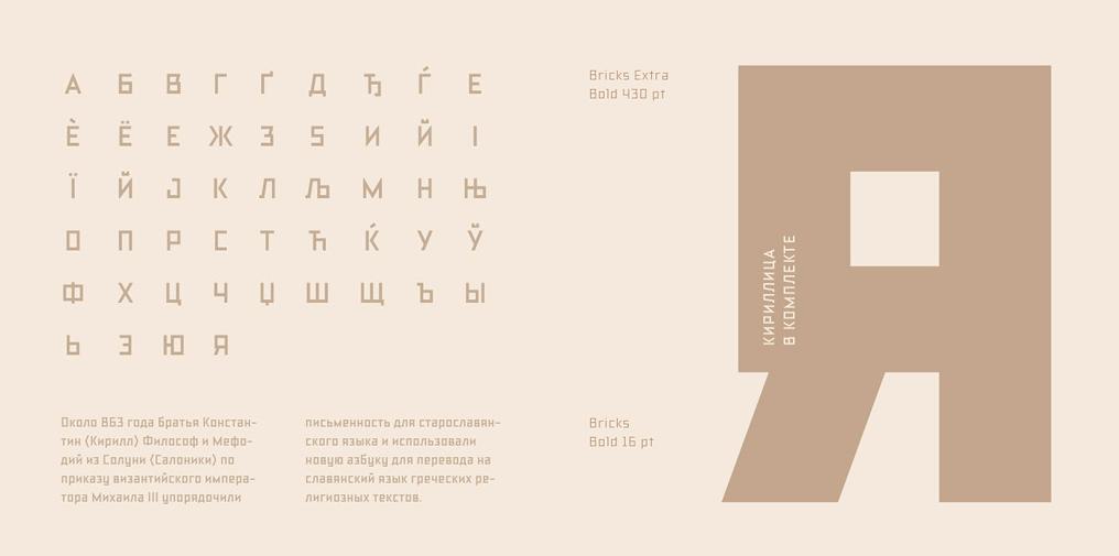 201701_typographie-bricks-8